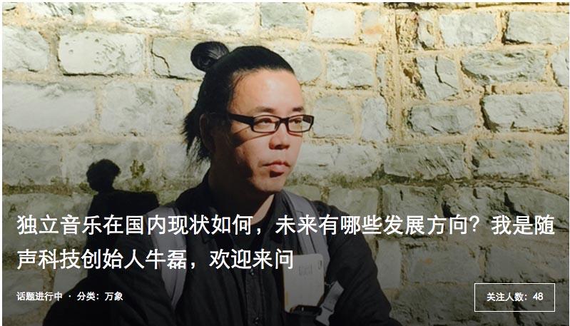 来界面和随声科技创始人牛磊聊聊国内独立音乐
