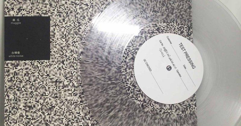 麻瓜乐队氛围音乐EP《白噪音》在海外上架